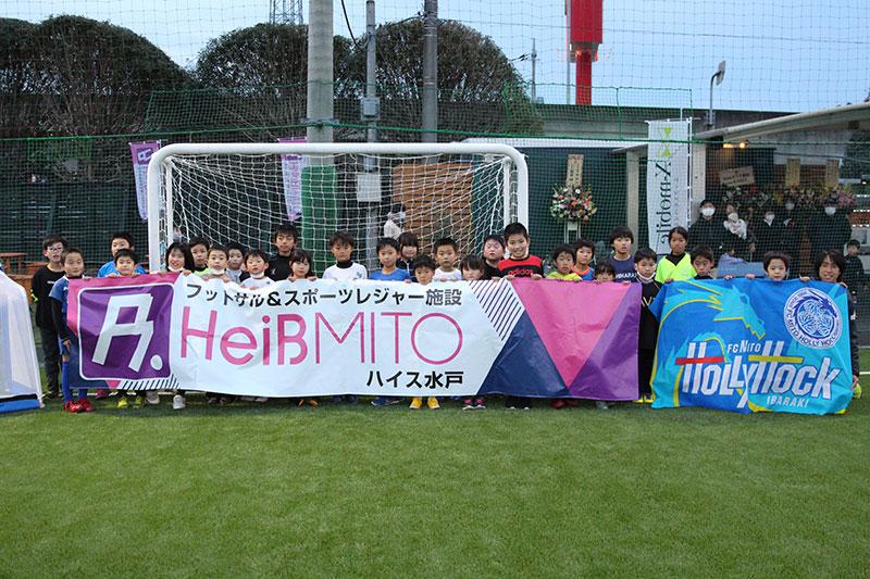 水戸ホーリーホックのサッカー教室