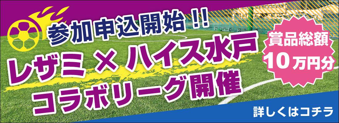 レザミ×ハイス水戸 コラボリーグ開催のお知らせ