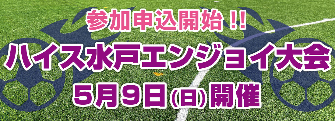 5/9 ハイス水戸エンジョイ大会開催のお知らせ