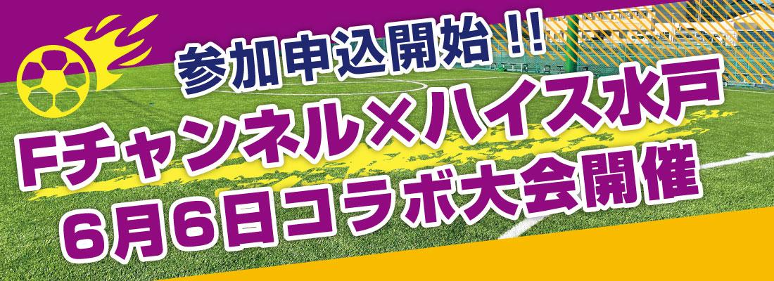 6/6 Fチャンネルコラボ大会開催のお知らせ