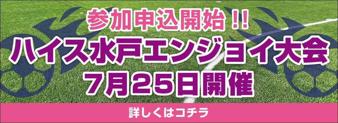6/27 ハイス水戸エンジョイ大会開催のお知らせ