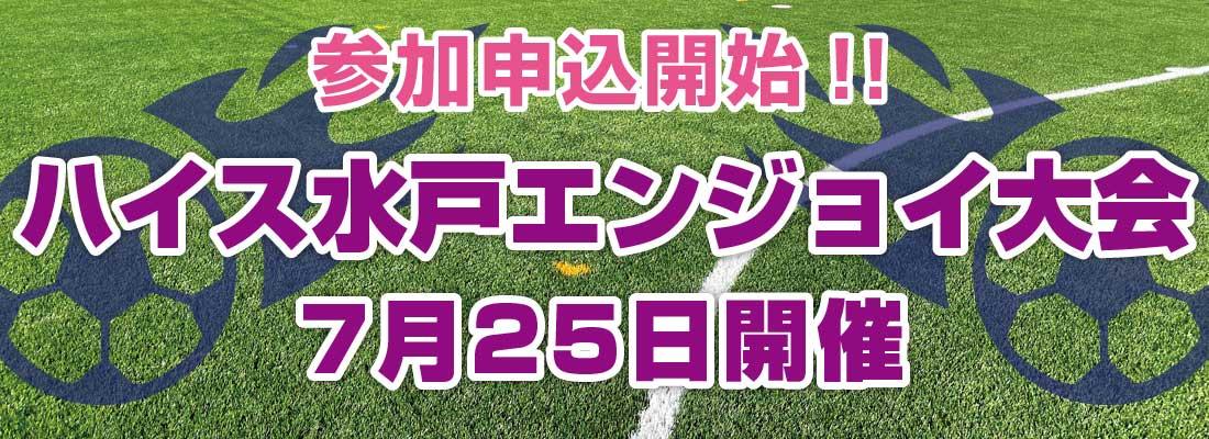 6/27 ハイス水戸エンジョイ大会試合結果