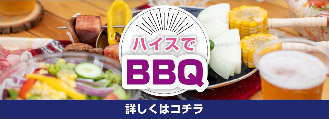 BBQブース新設のお知らせ
