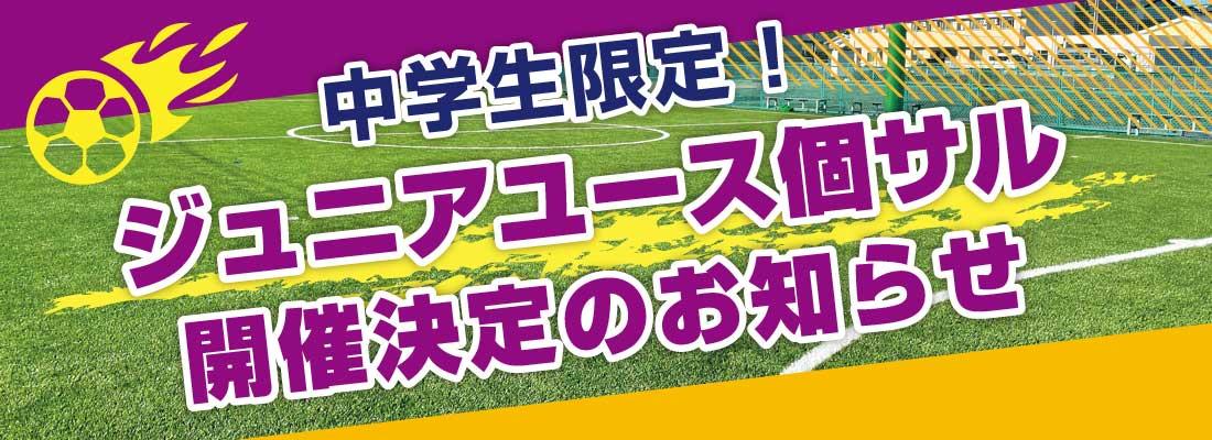 7/5~ 中学生限定!ジュニアユース個サル開催のお知らせ