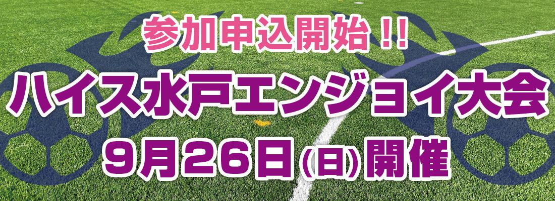 9/26 ハイス水戸エンジョイ大会開催のお知らせ