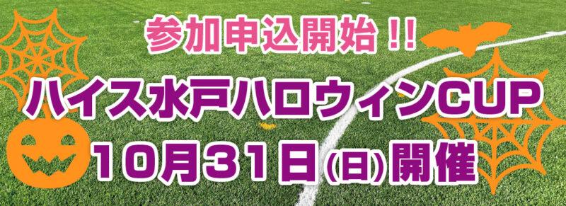 10/31ハイス水戸ハロウィンCUP~みんなで仮装して楽しい1日に!!~